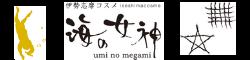 伊勢志摩コスメ海の女神 公式WEB