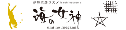 伊勢志摩コスメ海の女神 公式ホームページ